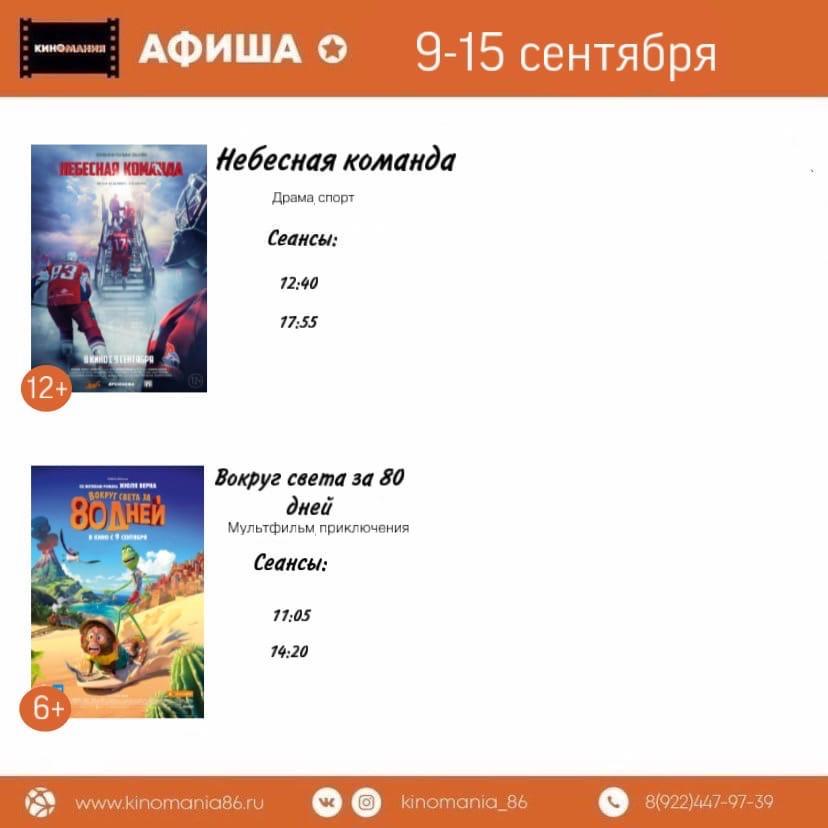 """Афиша кинотеатра """"Киномания"""" г. Югорск 9-15 сентября 3"""