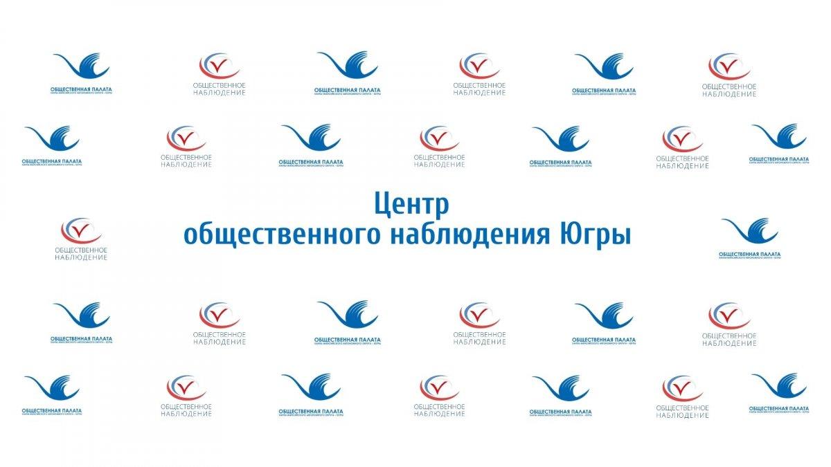 Работа Центра общественного наблюдения Югры