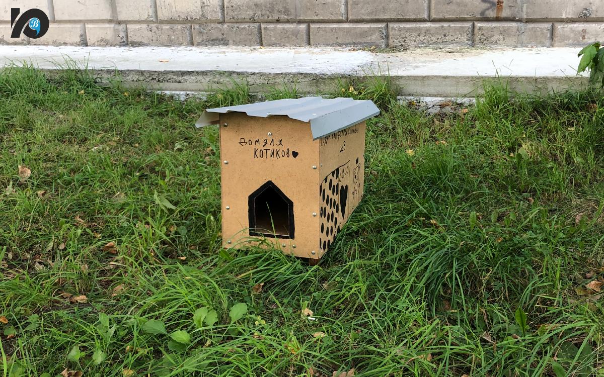 «Дом для котиков» на ул. Мира. Чтобы хоть как-то помочь животным, оставшимся без крыши над головой, югорчане придумали сооружать такие строения. Называют их в народе «кошкин дом». Там четвероногие могут укрыться от холода и сильного ветра, а заботливые горожане, которые не имеют возможности приютить животное, но хотят помочь, подкармливать бездомышей. Сейчас домики пустуют, но, по словам жителей города, с наступлением холодов все-таки находятся желающие поселиться в них.