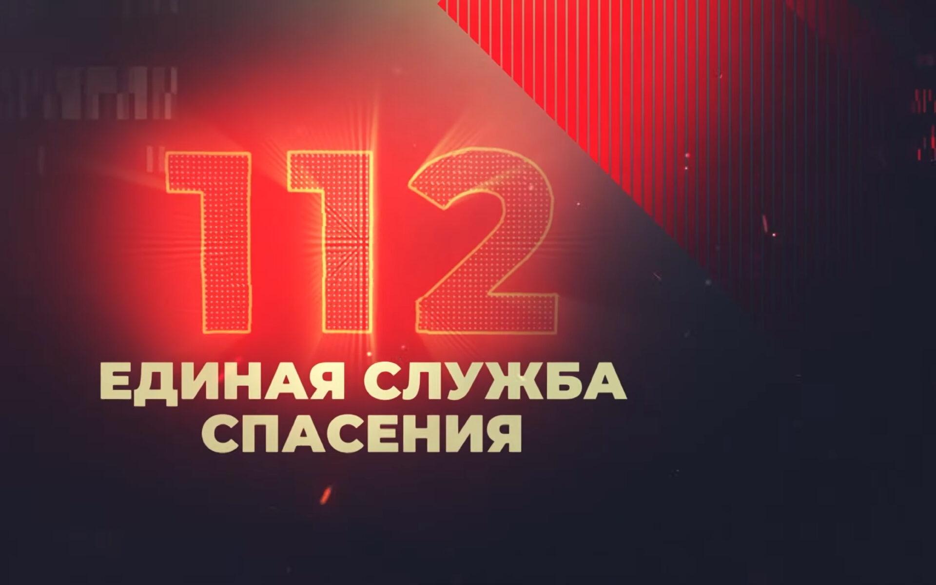 112 ЕСС. Выпуск от 01.09.2021