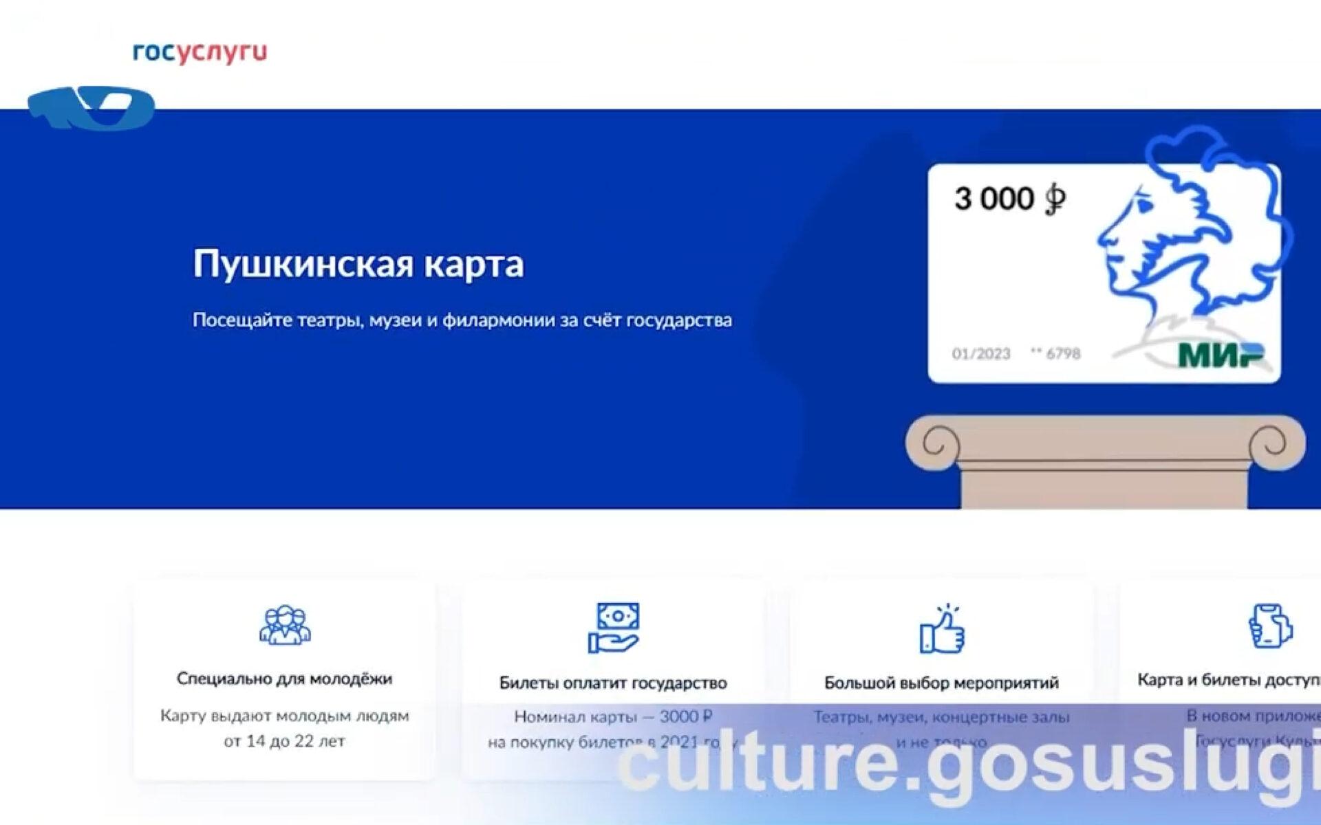 «Пушкинская карта» в Югорске