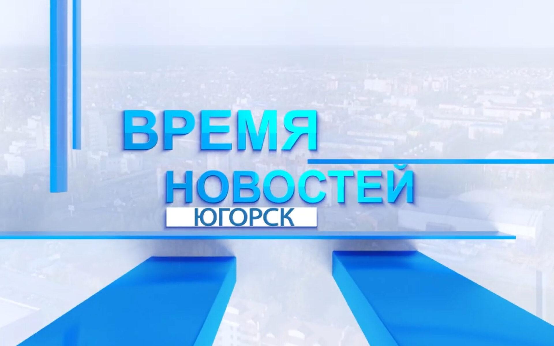 Время Новостей. Выпуск от 10.09.2021