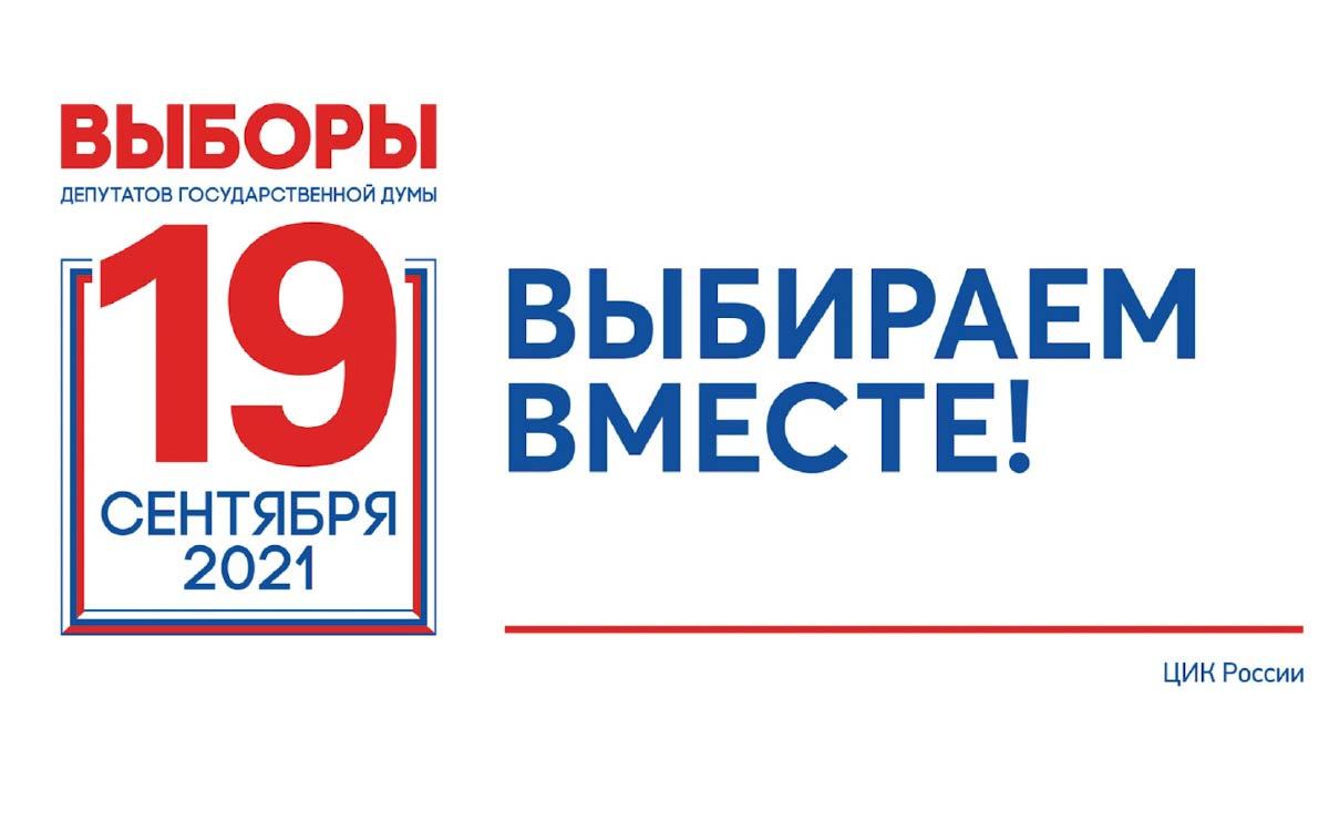 Избирательные участки Югорска начали свою работу