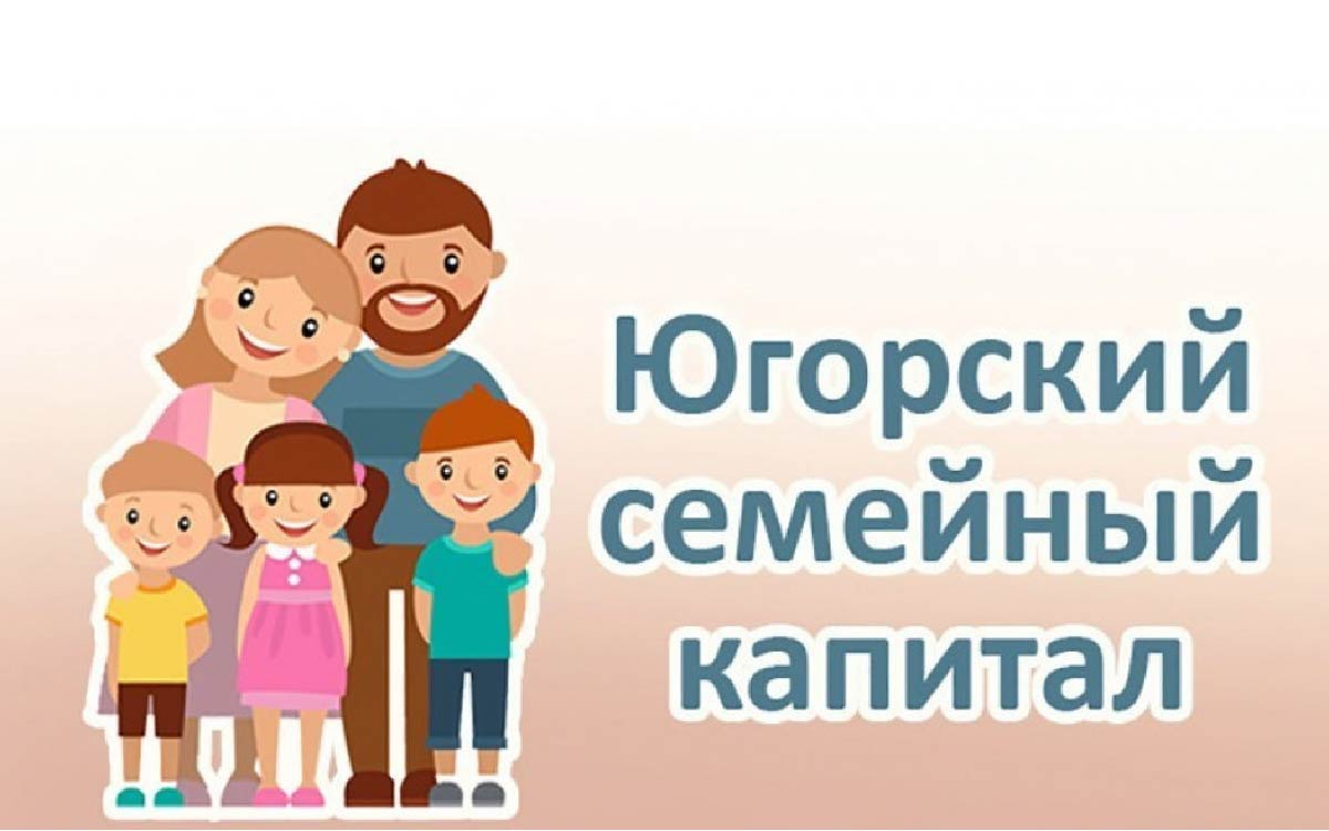 Департамент соцразвития Югры сообщил о единовременной выплате в размере 35000 рублей многодетным семьям Югры, имеющим право на семейный капитал.