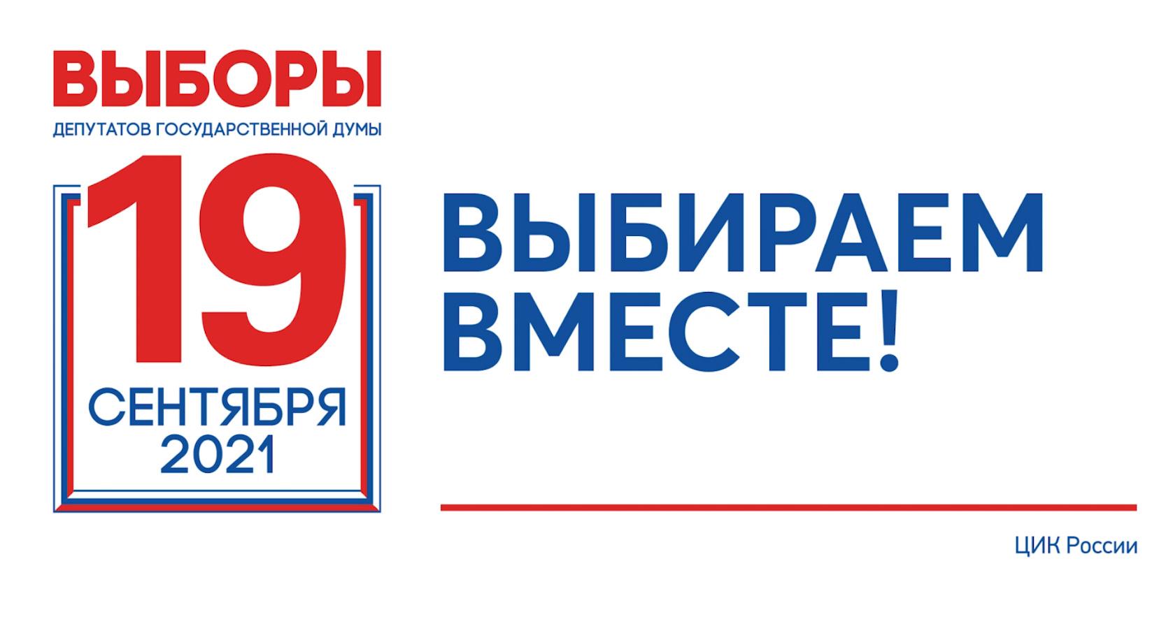 Избирательные комиссии Югры готовы к проведению голосования 17-19 сентября