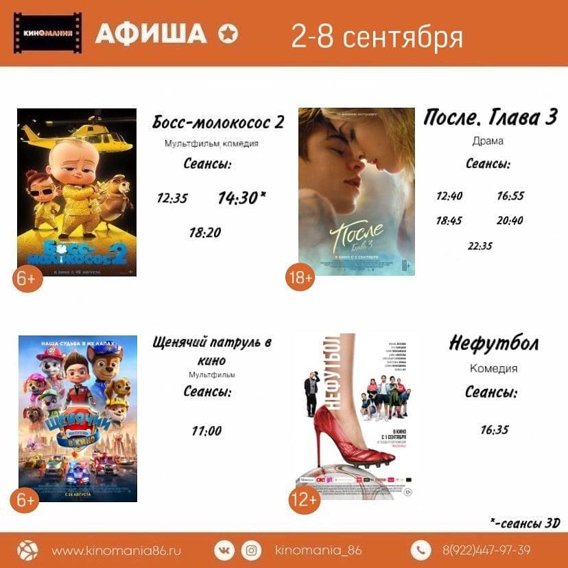 """Афиша кинотеатра """"Киномания"""" г. Югорск 2 сентября 2"""