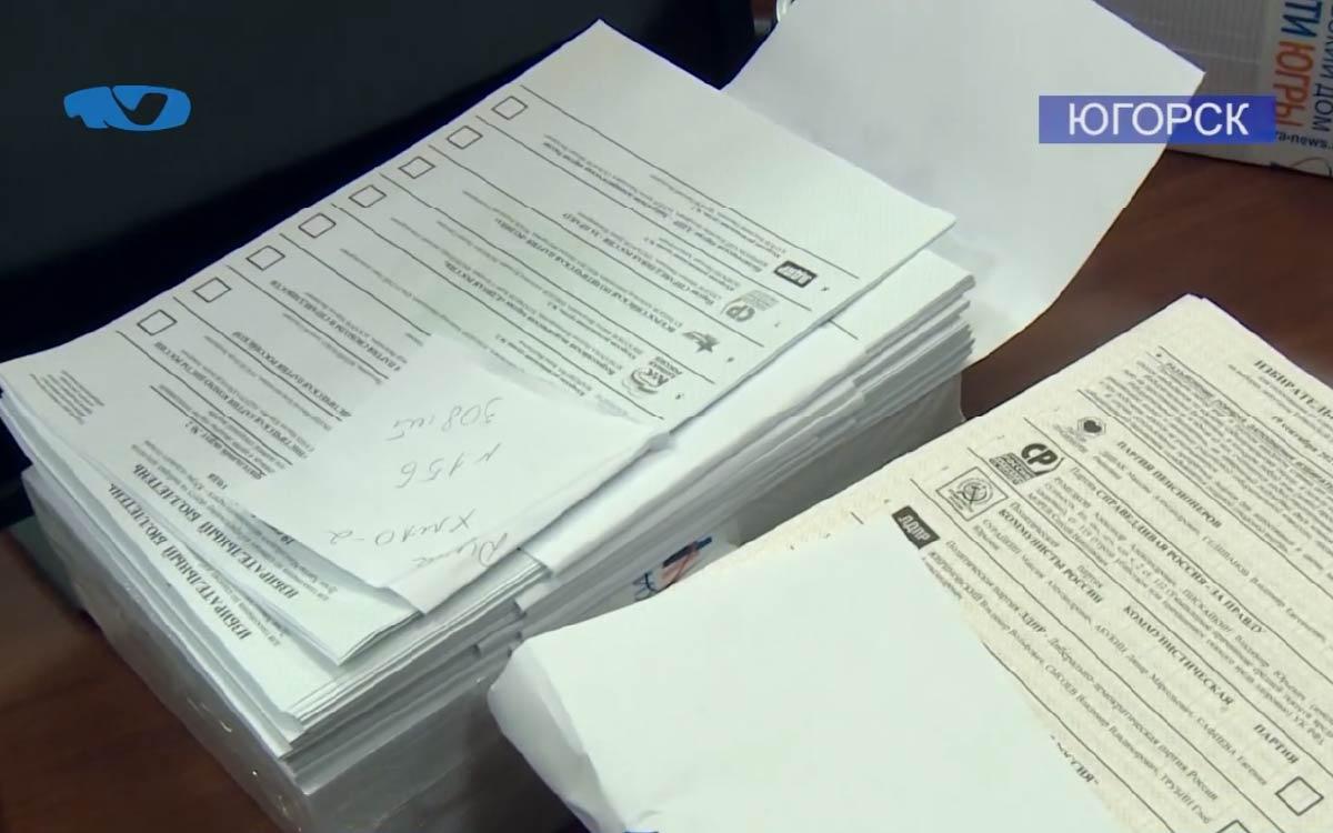 Сегодня председатели участковых избирательных комиссий получили бюллетени Югорск