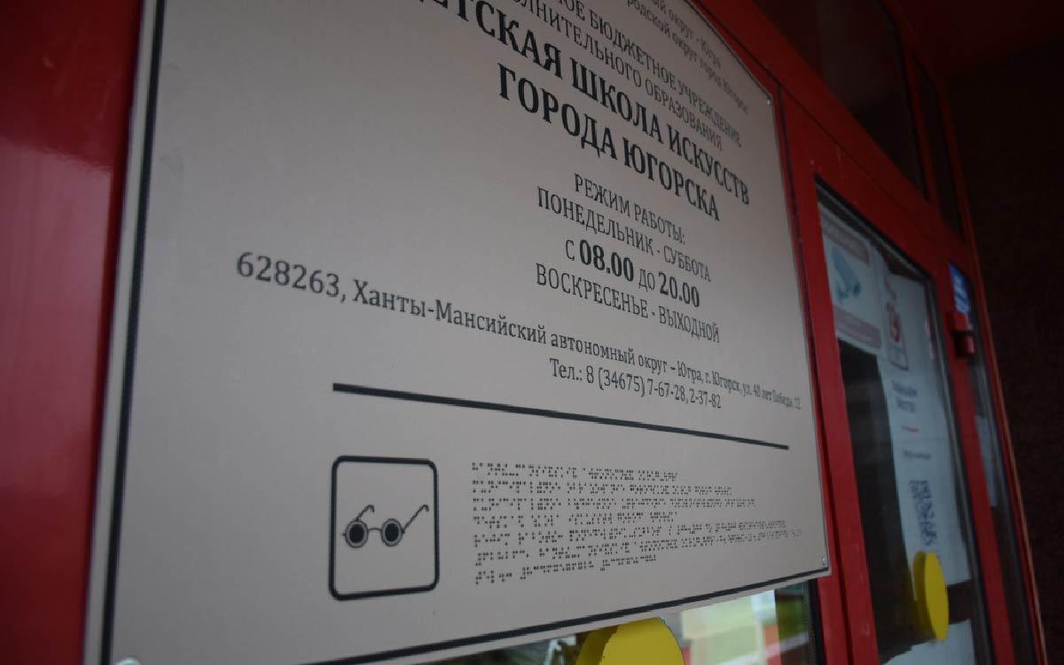В Югорске все избирательные участки оборудуют для голосования жителей с ограниченными возможностями здоровья.