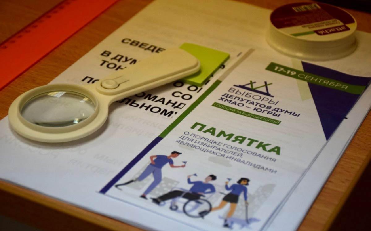 В Югорске инспектируют соблюдение прав избирателей с инвалидностью 1