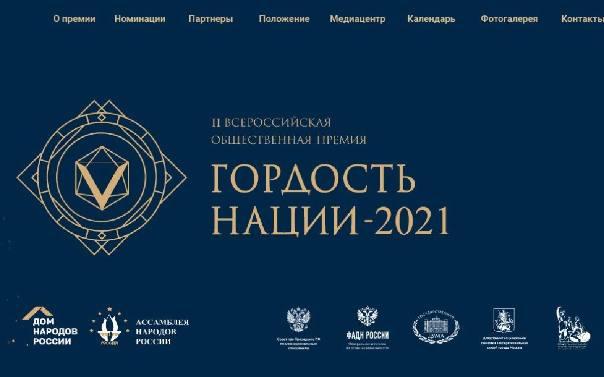 Югорчан приглашают к участию во Всероссийском конкурсе «Гордость нации»