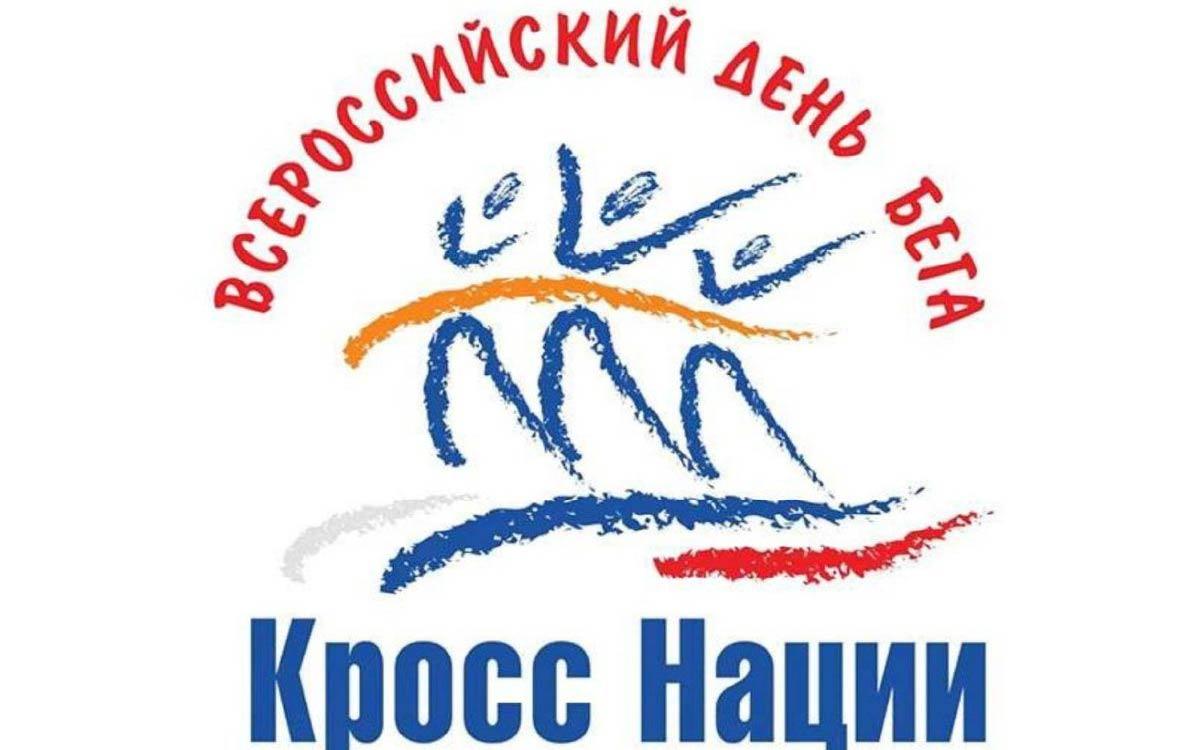 «Кросс наций-2021» в Советском районе перенесен на 26 сентября 2021 года