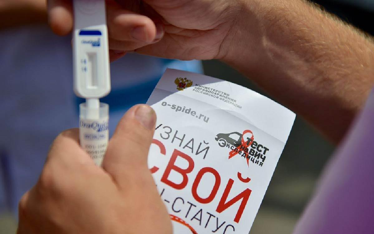 Пройди тест на ВИЧ-инфекцию в Югорске