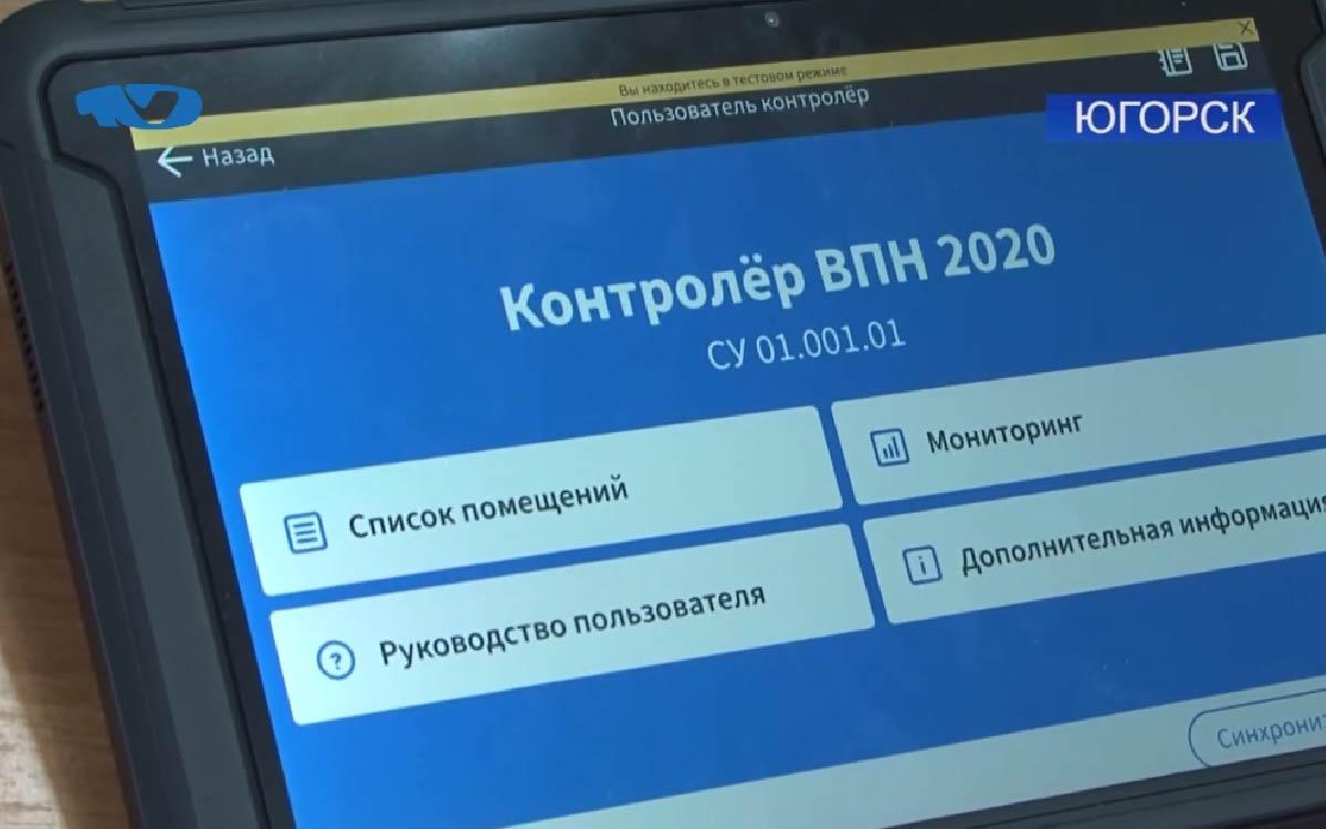 Всероссийская перепись населения в Югорске пройдёт с соблюдением эпидемиологических норм