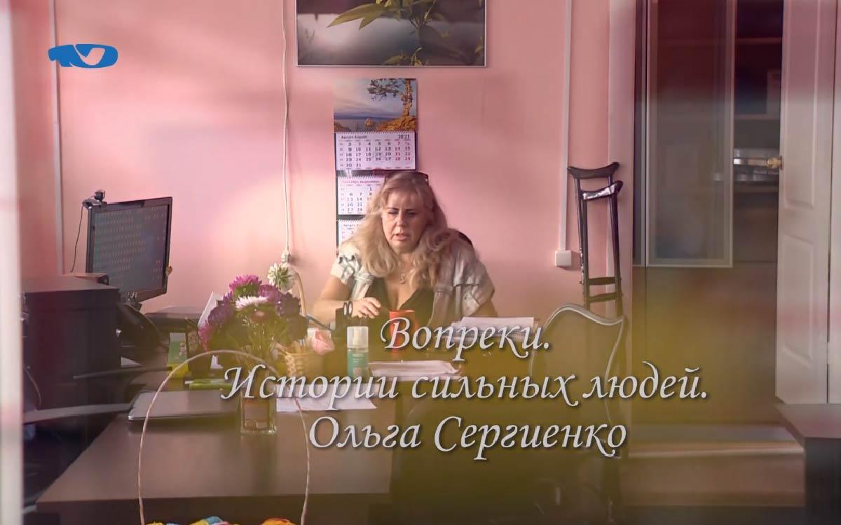 Вопреки. Истории сильных людей. Ольга Сергиенко