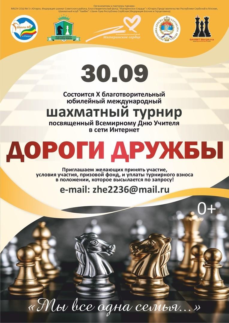 30 сентября состоится X благотворительный юбилейный международный лично-командный турнир по шахматам «Дороги дружбы» Югорск