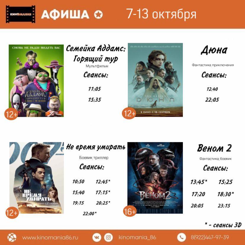 """Афиша кинотеатра """"Киномания"""" г. Югорск 7-13 октября 1"""