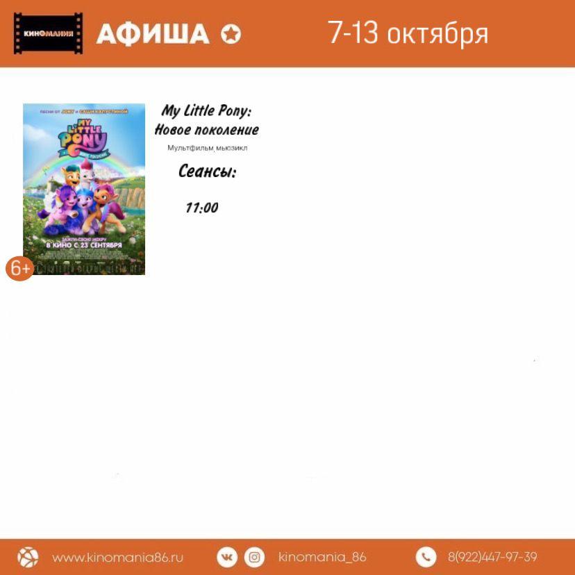 """Афиша кинотеатра """"Киномания"""" г. Югорск 7-13 октября 2"""