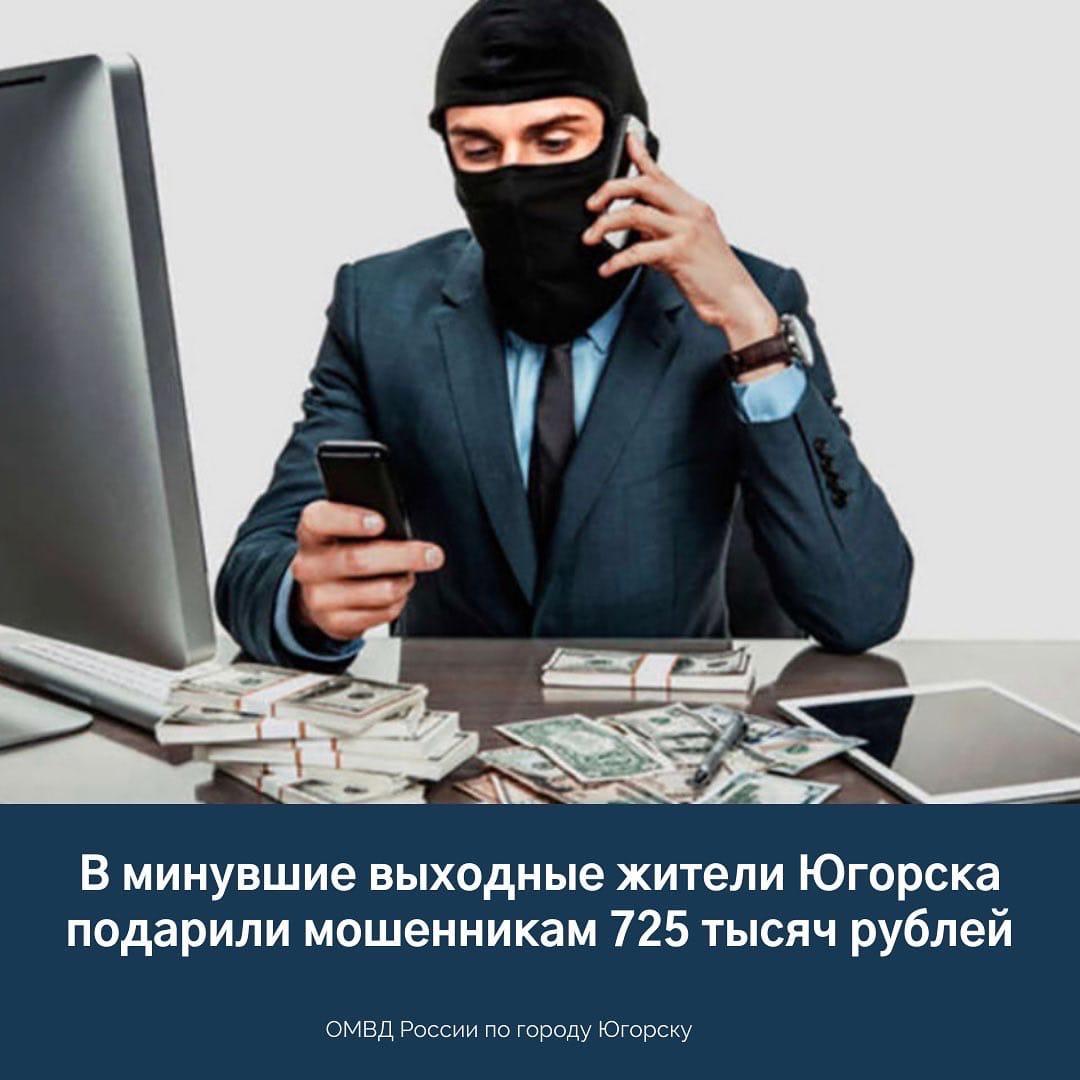 В минувшие выходные жители Югорска подарили мошенникам 725 тысяч рублей