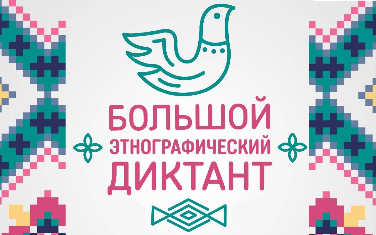 Югорчан приглашают принять участие в «Большом этнографическом диктанте»