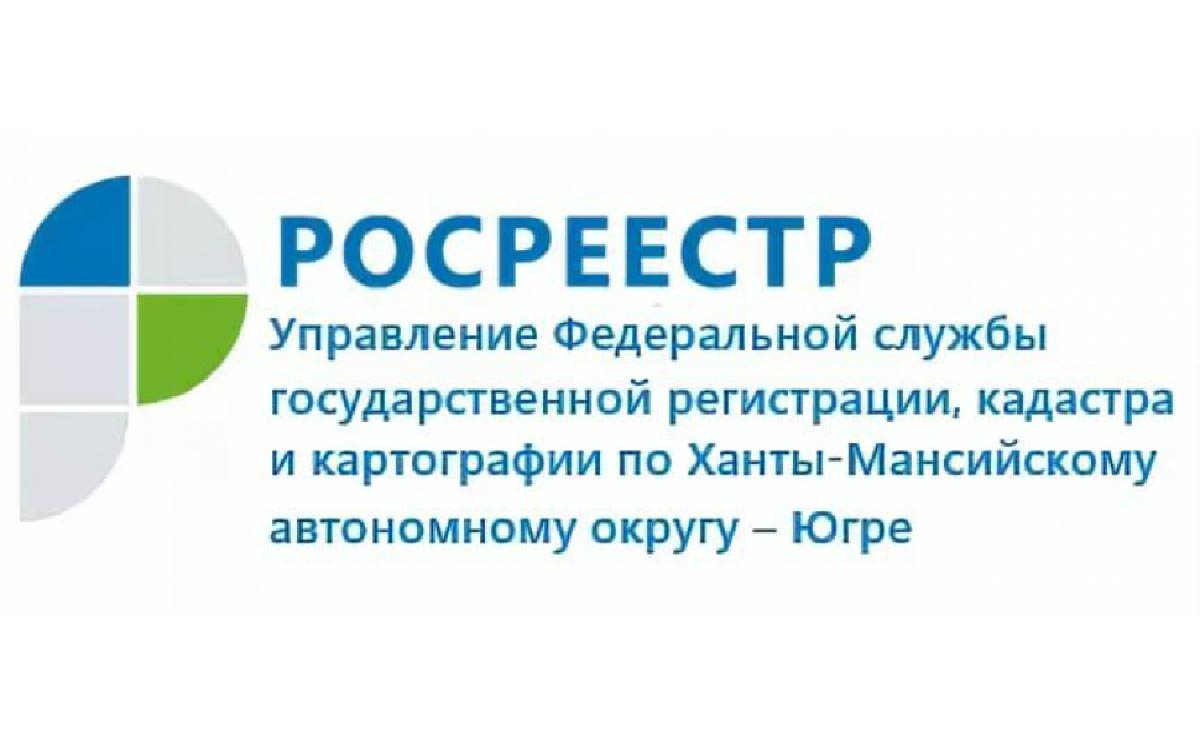 Югорский Росреестр информирует о сокращении срока при проведении учетно-регистрационных действий в рамках оказания государственных услуг Росреестра