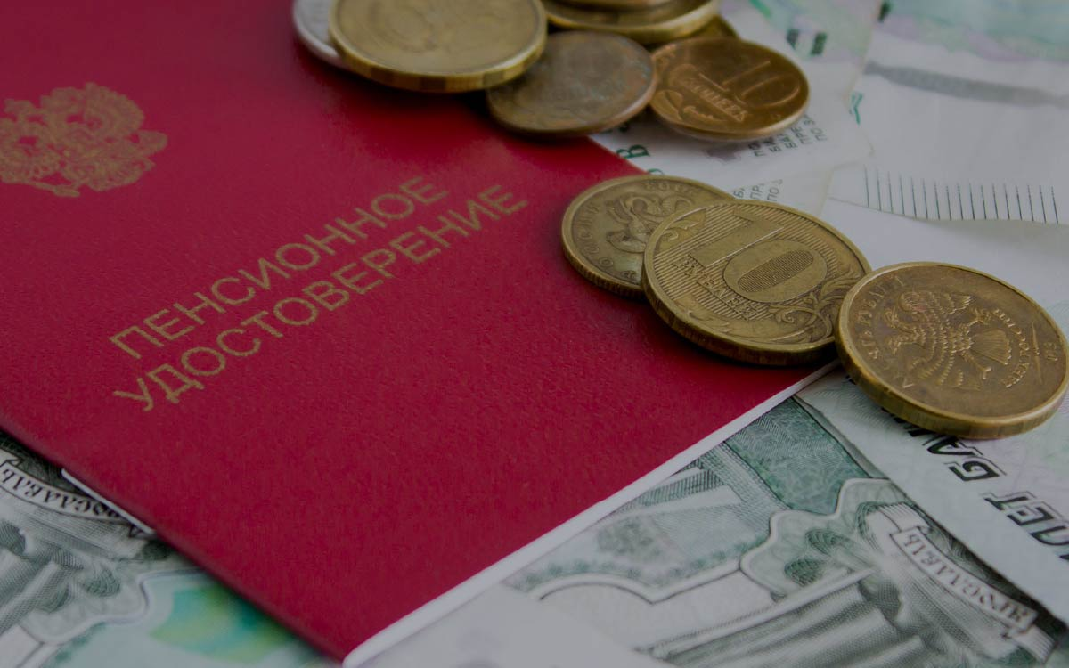 ПФР информирует, выплата и назначение пенсии северянам осуществляется в обычном порядке