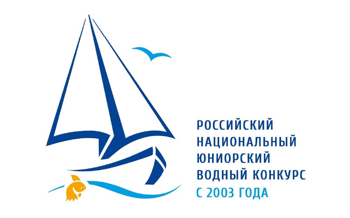 Стартовал приём заявок на региональный этап Российского национального юниорского водного конкурса