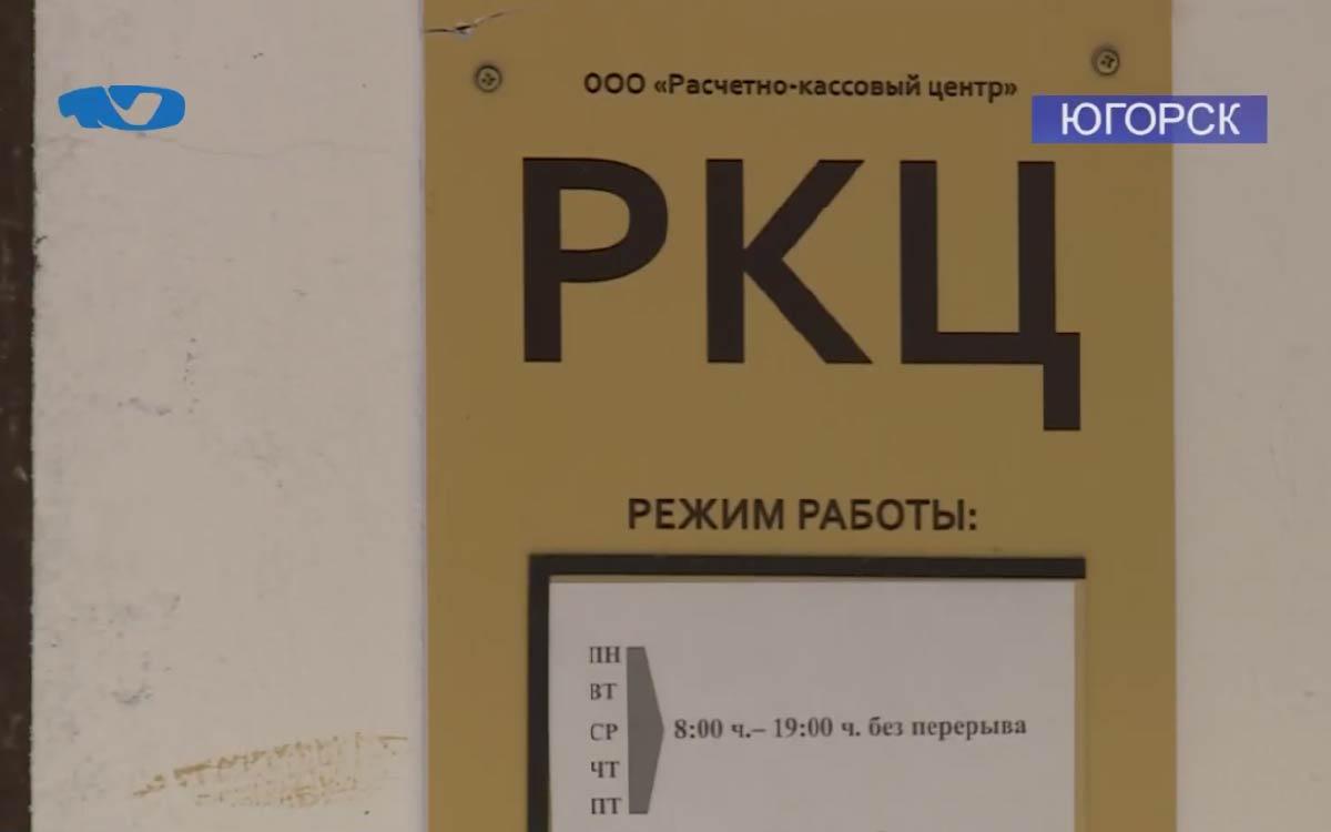 99 миллионов 672 тысячи рублей задолжали югорчане за коммуналку Югорск
