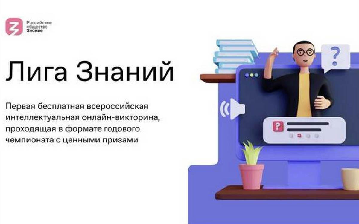 Югорчане попробуют свои силы в онлайн-викторине «Лига знаний»