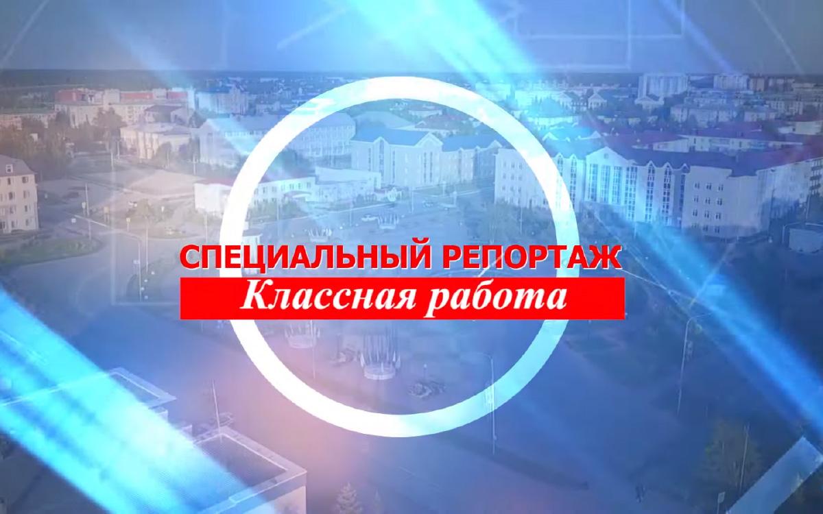 Югорск Специальный репортаж Классная работа 5 октября педагоги отмечают свой профессиональный праздник