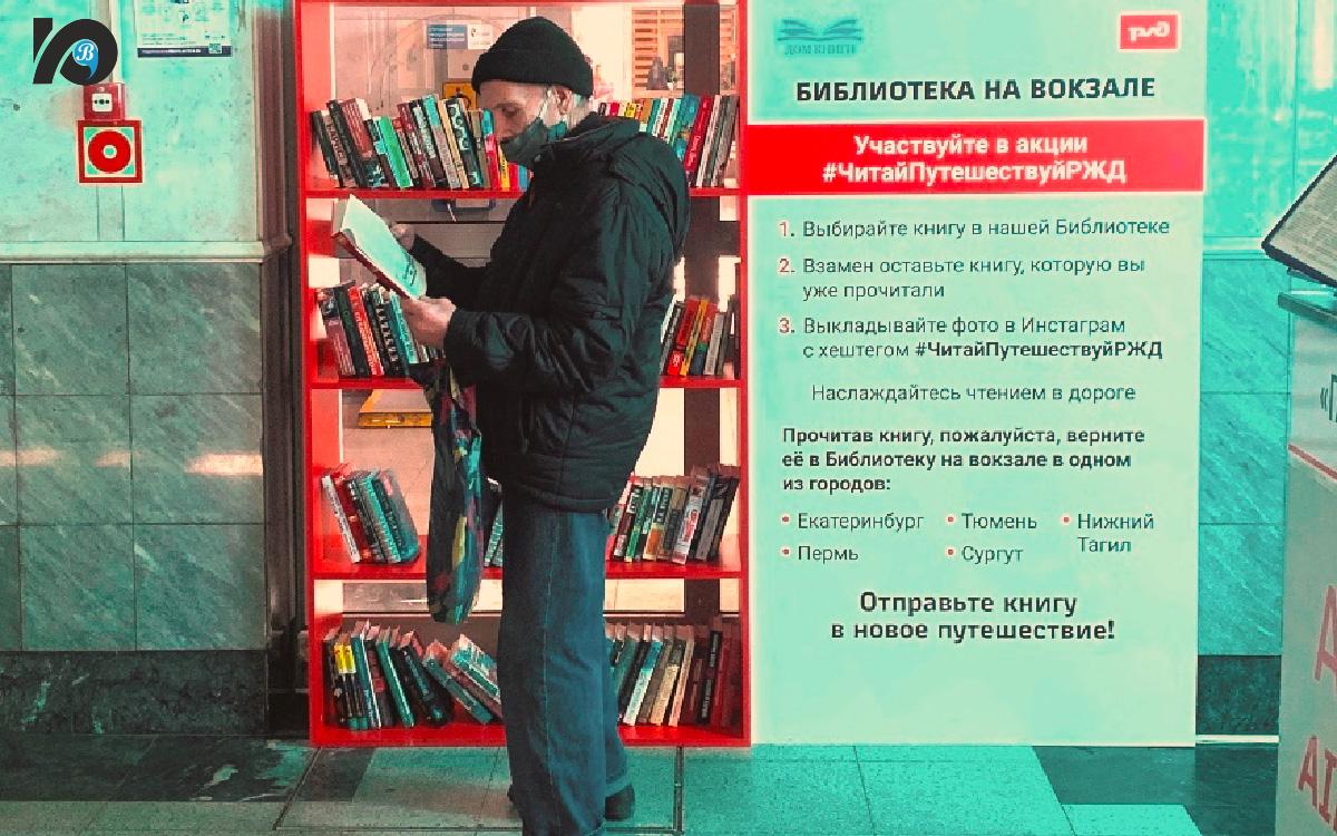 1 октября в честь дня рождения ОАО «Российские железные дороги» Свердловская магистраль запустила акцию #ЧитайПутешествуйРЖД.