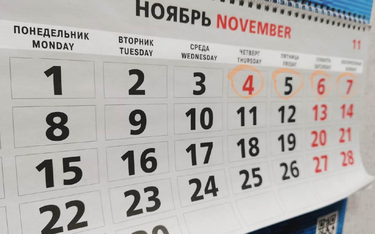 В ноябре россияне будут отдыхать 4 дня подряд