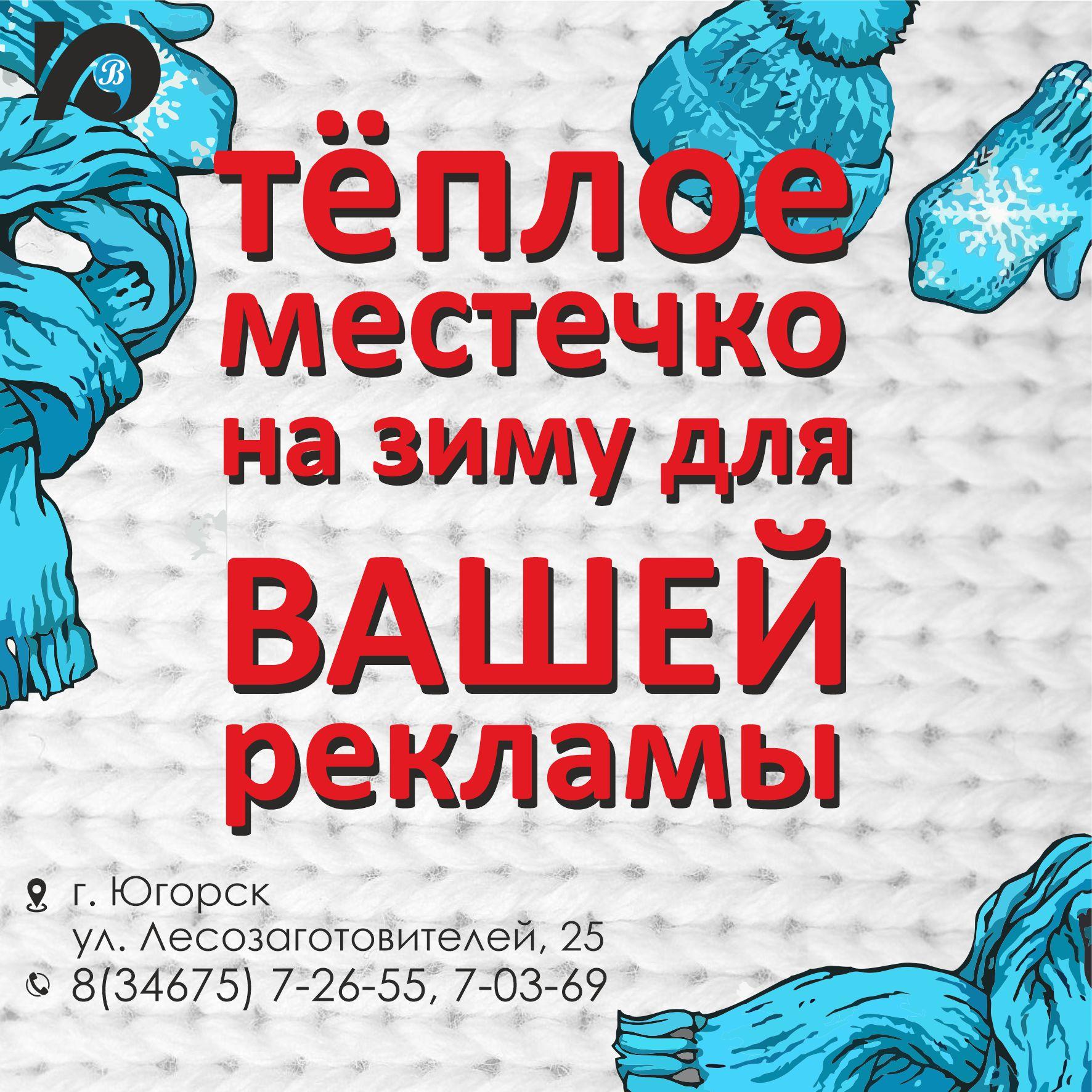 Рекламное место на сайте Югорскинфо ру Югорск