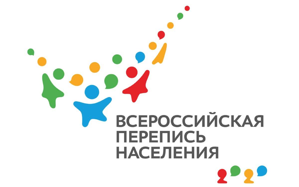 15 октября начинается Всероссийская перепись населения Югорск 15 октября начинается Всероссийская перепись населения
